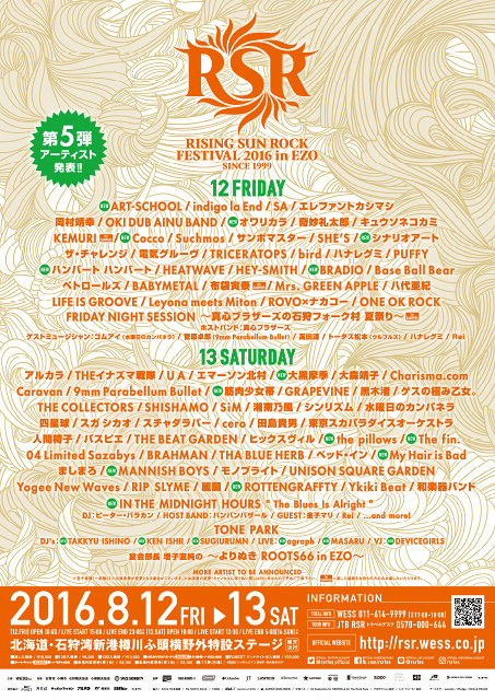 『RISING SUN ROCK FESTIVAL 2016 in EZO』第5弾発表ビジュアル