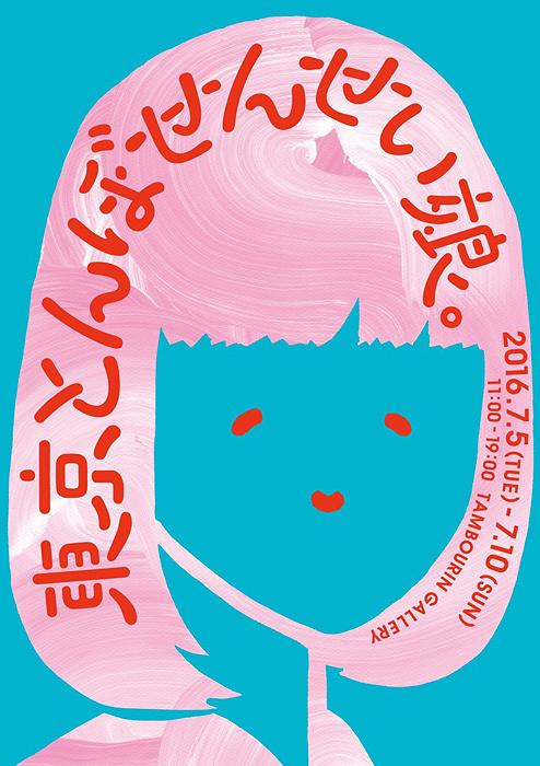 とんぼせんせい個展『東京とんぼせんせい娘。』ビジュアル