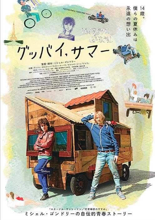 『グッバイ、サマー』日本版ビジュアル ©Partizan Films- Studiocanal 2015