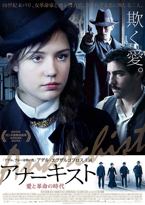 『アナーキスト 愛と革命の時代』ビジュアル ©24 MAI PRODUCTION - FRANCE 2 CINÉMA - MARS FILMS