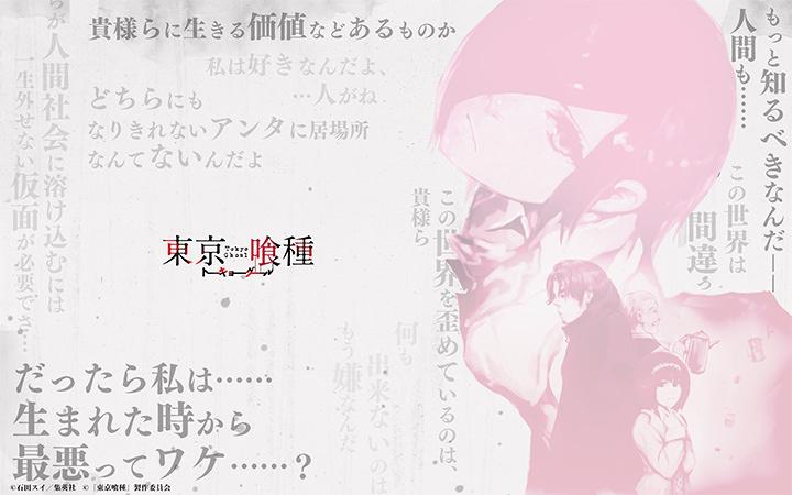 『東京喰種』ビジュアル ©石田スイ/集英社 ©「東京喰種」製作委員会