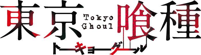 『東京喰種』ロゴ ©石田スイ/集英社 ©「東京喰種」製作委員会