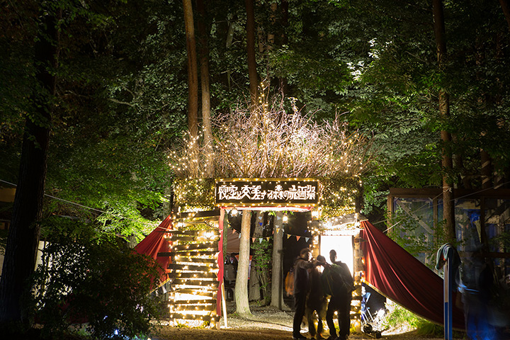 『夜空と交差する森の映画祭』会場風景