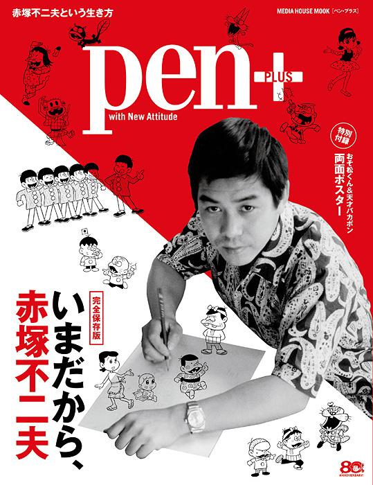 『Pen+ いまだから、赤塚不二夫』表紙
