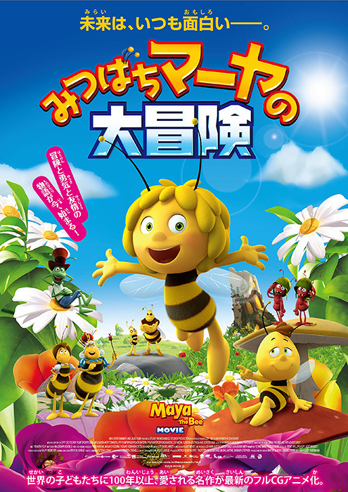 『みつばちマーヤの大冒険』チラシビジュアル © Studio 100 Media, Buzz Studios, Screen Australia, Screen NSW www.maya.tv and www.studio100.eu, TM Studio 100