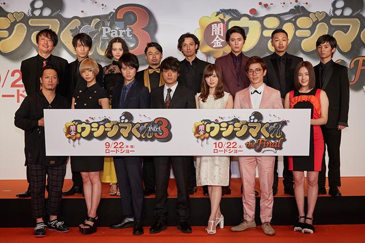 映画『闇金ウシジマくん Part3』『闇金ウシジマくん ザ・ファイナル』キャスト発表会見より