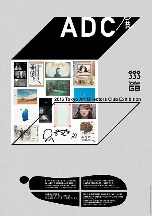 『2016 ADC展』ビジュアル