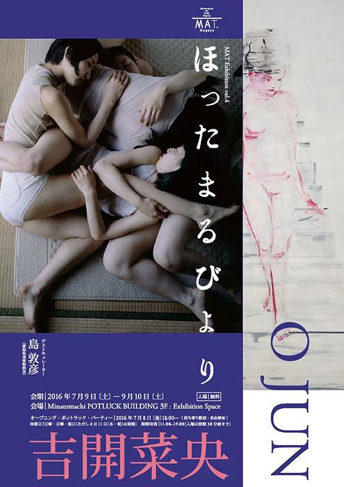 『ほったまるびより―O JUNと吉開菜央』展チラシビジュアル