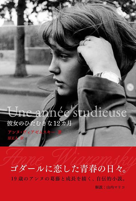 アンヌ・ヴィアゼムスキー『彼女のひたむきな12カ月』表紙