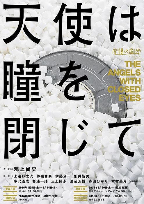 虚構の劇団 第12回公演『天使は瞳を閉じて』チラシビジュアル