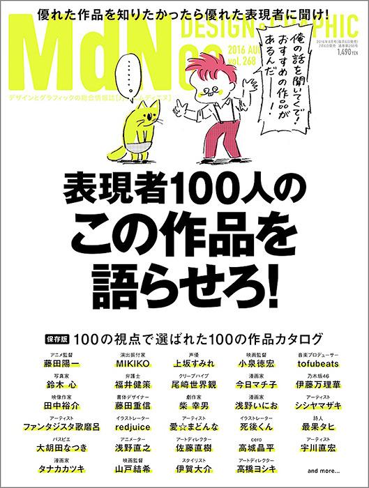 『月刊MdN 2016年8月号』表紙