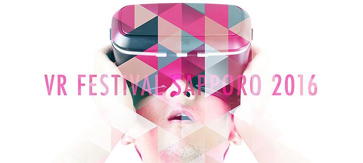 『没入祭 VR FESTIVAL SAPPORO』ビジュアル