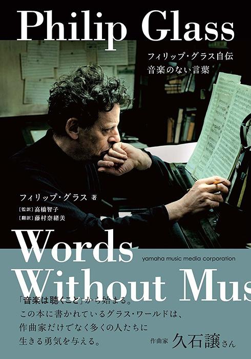 『フィリップ・グラス自伝 音楽のない言葉』表紙
