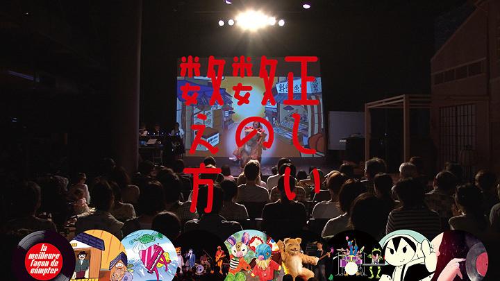 『第19回文化庁メディア芸術祭』エンターテインメント部門大賞『正しい数の数え方』岸野雄一 ©2015 Out One Disc