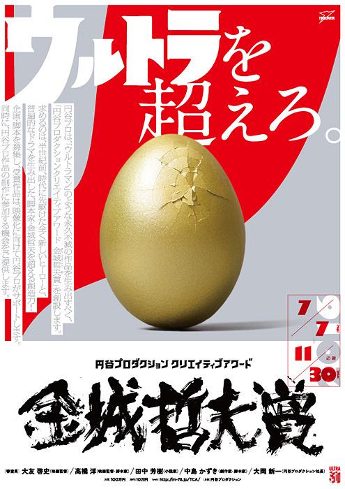 『円谷プロダクションクリエイティブアワード 金城哲夫賞』ビジュアル