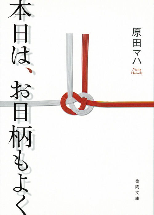 原田マハ『本日は、お日柄もよく』(徳間文庫刊)