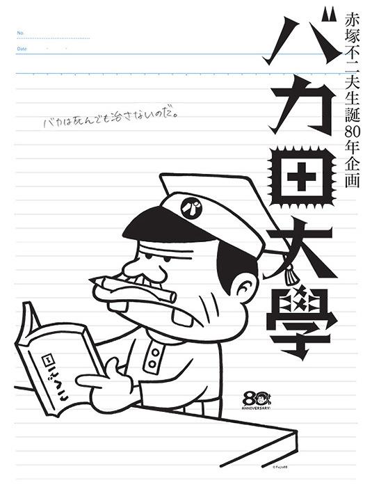 『赤塚不二夫生誕80年企画 バカ田大学』ビジュアル