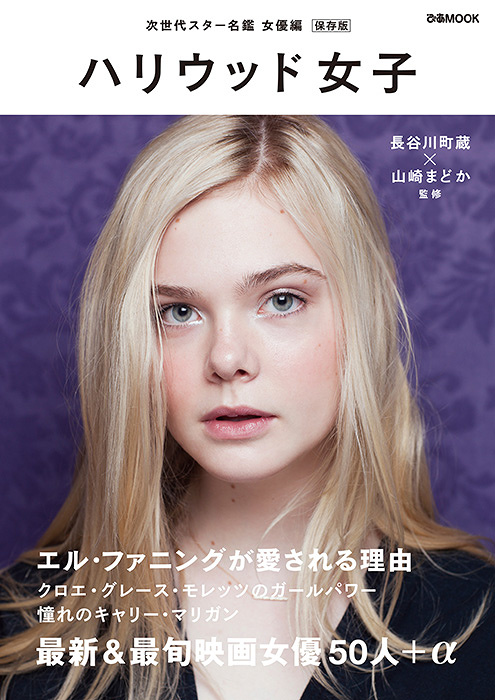 『ハリウッド女子』表紙