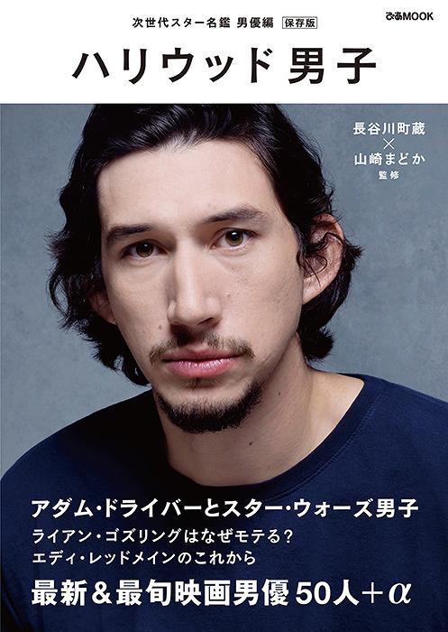 『ハリウッド男子』表紙