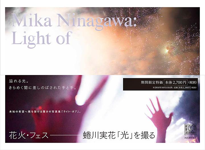 蜷川実花『Light of』表紙
