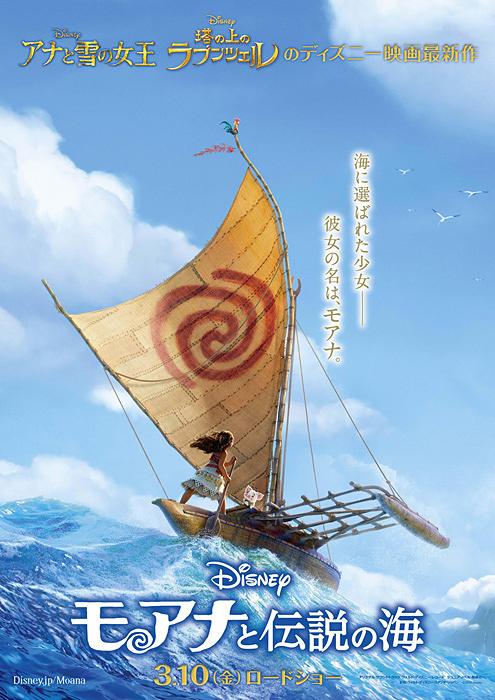 『モアナと伝説の海』ティザーポスタービジュアル ©2016 Disney. All Rights Reserved.
