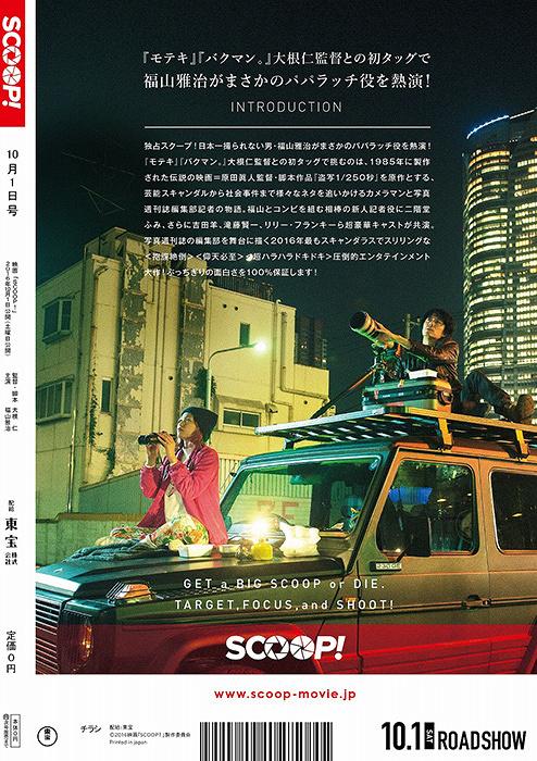 『SCOOP!』チラシ裏面ビジュアル ©2016映画「SCOOP!」製作委員会