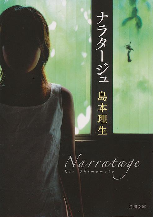 島本理生『ナラタージュ』表紙