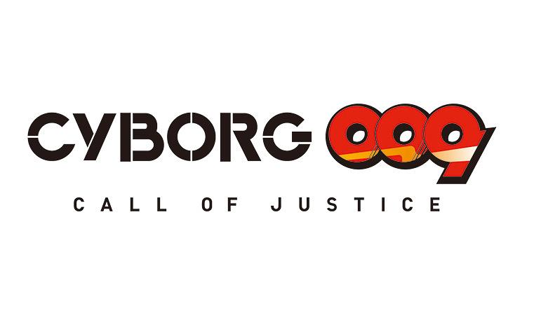『CYBORG009 CALL OF JUSTICE』ロゴ ©2016 「CYBORG009」製作委員会