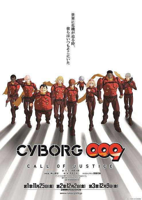 『CYBORG009 CALL OF JUSTICE』ビジュアル ©2016 「CYBORG009」製作委員会