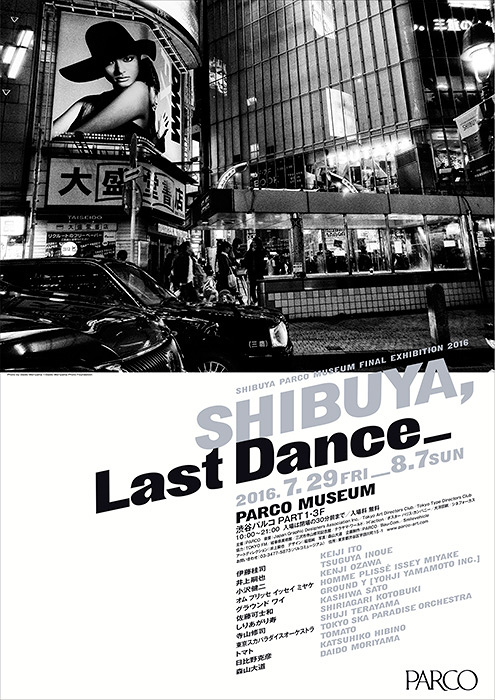 『SHIBUYA, Last Dance_』ポスターイメージビジュアル Photo by Daido Moriyama ©Daido Moriyama Photo Foundation