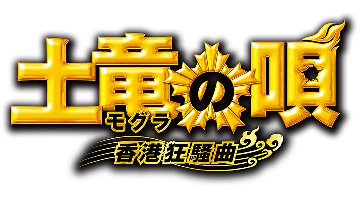 『土竜の唄 香港狂騒曲』ロゴ ©2016「土竜の唄」製作委員会 ©高橋のぼる・小学館