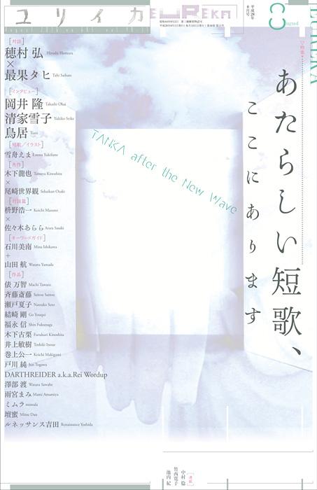 『ユリイカ 2016年8月号』表紙