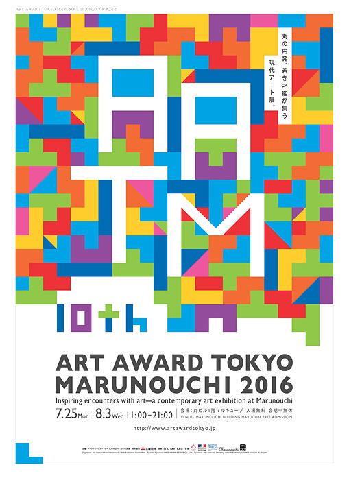 『アートアワードトーキョー 丸の内 2016』ポスタービジュアル