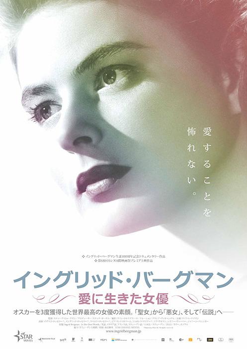『イングリッド・バーグマン~愛に生きた女優~』ポスタービジュアル ©Mantaray Film AB. All rights reserved.