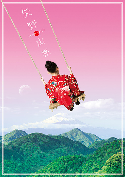矢野顕子『矢野山脈』完全生産限定盤ジャケット
