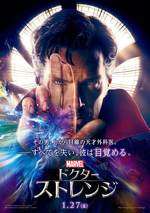『ドクター・ストレンジ』ティザーポスタービジュアル ©2016 Marvel.