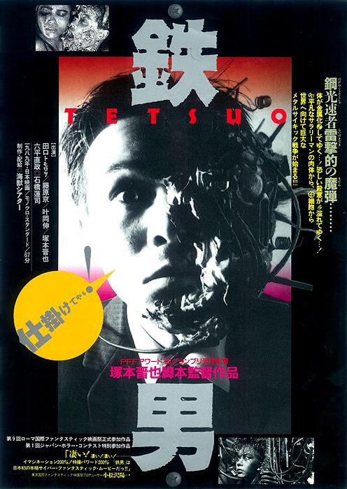 『鉄男 TETSUO』ポスタービジュアル