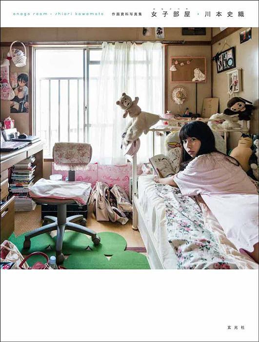 都市に暮らす102人の女子部屋を紹介する写真集家賃や間取りも