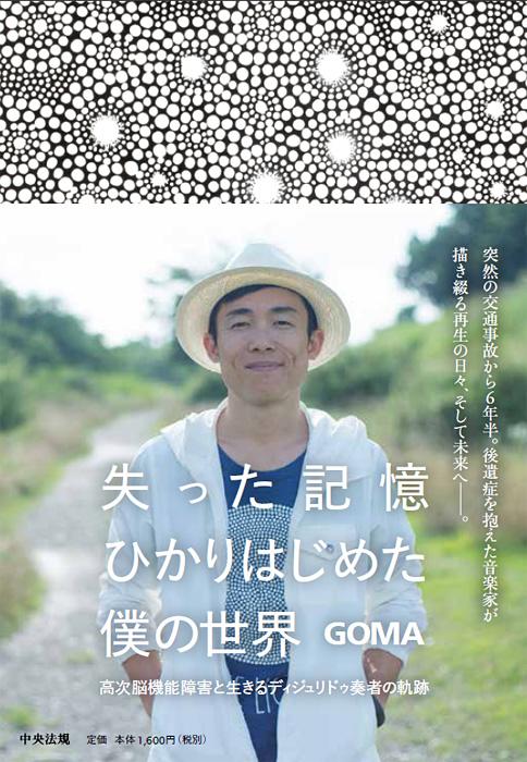 GOMA『失った記憶。ひかりはじめた僕の世界』表紙