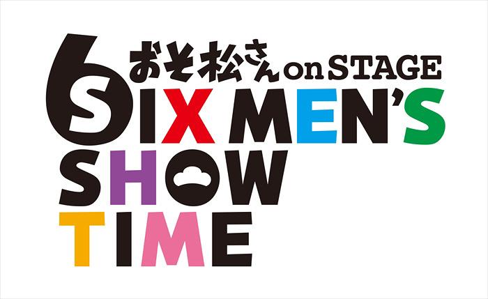 『おそ松さん on STAGE~SIX MEN'S SHOW TIME~』ロゴ ©赤塚不二夫/「おそ松さん」on STAGE製作委員会2016