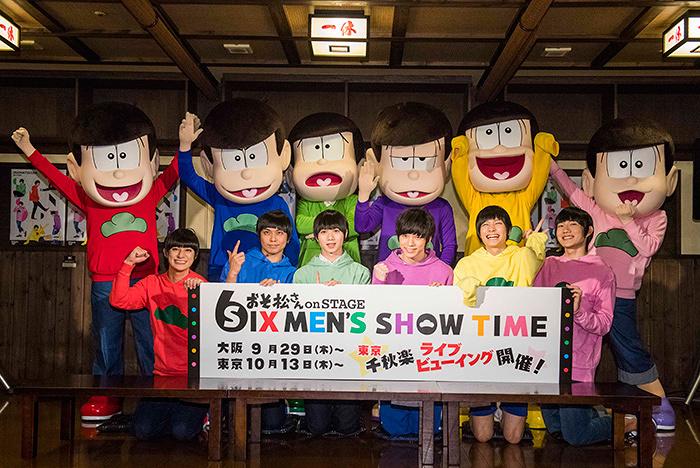 『おそ松さん on STAGE~SIX MEN'S SHOW TIME~』制作記者会見より ©赤塚不二夫/「おそ松さん」on STAGE製作委員会2016