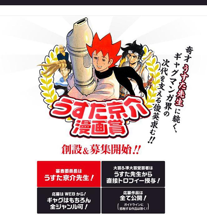 『うすた京介漫画賞』特設ページより ©うすた京介/集英社