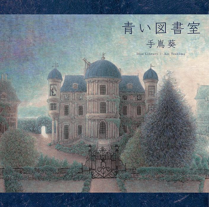 手嶌葵『青い図書室』ジャケット