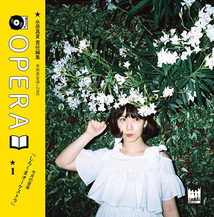 永原真夏『OPERA vol.1』表紙
