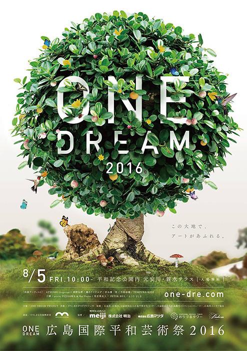 『ONE DREAM―広島国際芸術祭2016―』ビジュアル