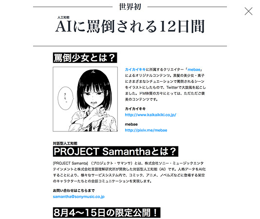 「PROJECT Samantha」による『罵倒少女』対話サービス 罵倒少女 Illustrated by mebae(Kaikai Kiki)©mebae / Kaikai Kiki [PROJECT Samantha]©Sony Music Entertainment(Japan)Inc. ©Institute of Language Understanding Inc. ©pixiv