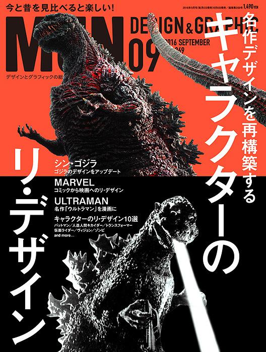 『月刊MdN 2016年9月号』表紙