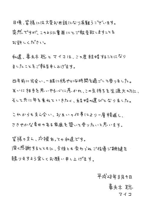 妻夫木聡直筆の連名による結婚報告コメント
