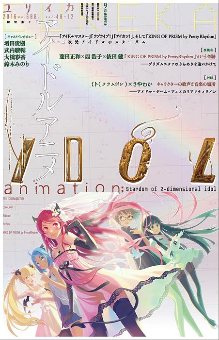 『ユリイカ2016年9月臨時増刊号 総特集=アイドルアニメ』表紙