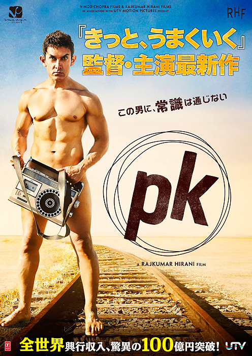 『PK』ティザーポスタービジュアル ©RAJKUMAR HIRANI FILMS PRIVATE LIMITED